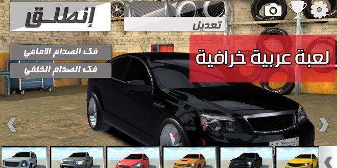 لعبة هجولة لعبة عربية سيارات بتصميمات خرافية تتحدي جميع الألعاب الشهيرة وتتفوق عليهم في الكثير من المميزات Sports Car Car Vehicles