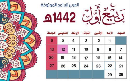 تحميل التقويم الهجري 1442 Pdf تقويم ١٤٤٢ Pdf كامل التقويم الهجري ١٤٤٢ Pdf رابط التنزيل Quran Book Free Resume Template Word Hijri Calendar