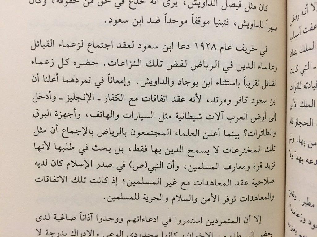الطريق إلى مكة Arabic Quotes Quotes Math
