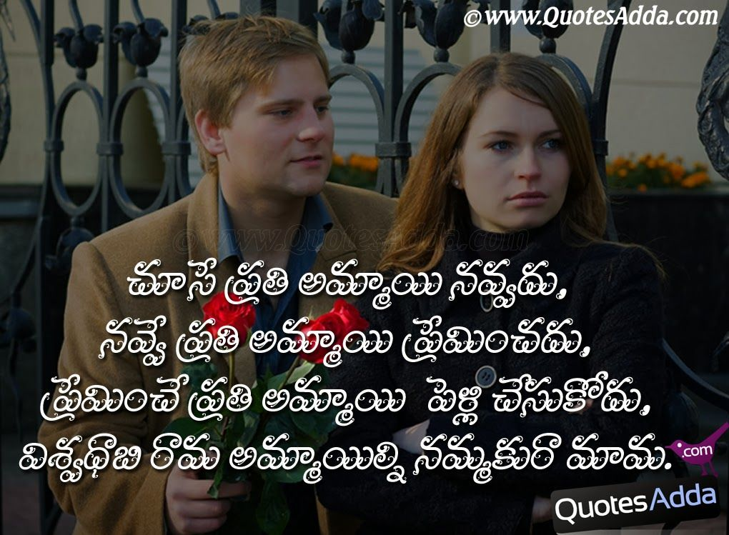 friendship quotes for girls and boys telugu … | Friendship ...