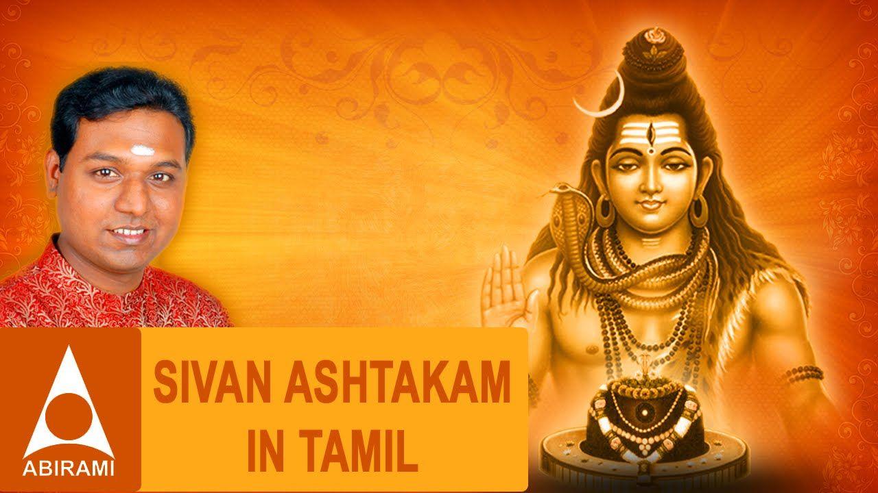 Sivan Ashtakam Shivashtakam Lord Shiva Songs Sivan Shivan Shivan Songs Lord Shiva Songs Sivan Songs Go Shiva Songs Bhakti Song Devotional Songs