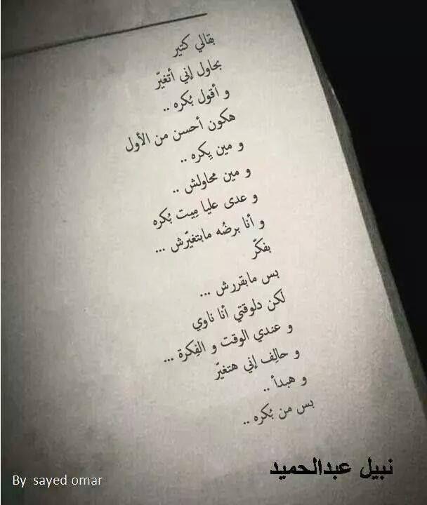 شعر نبيل عبد الحميد Words Quotes Arabic Words Words