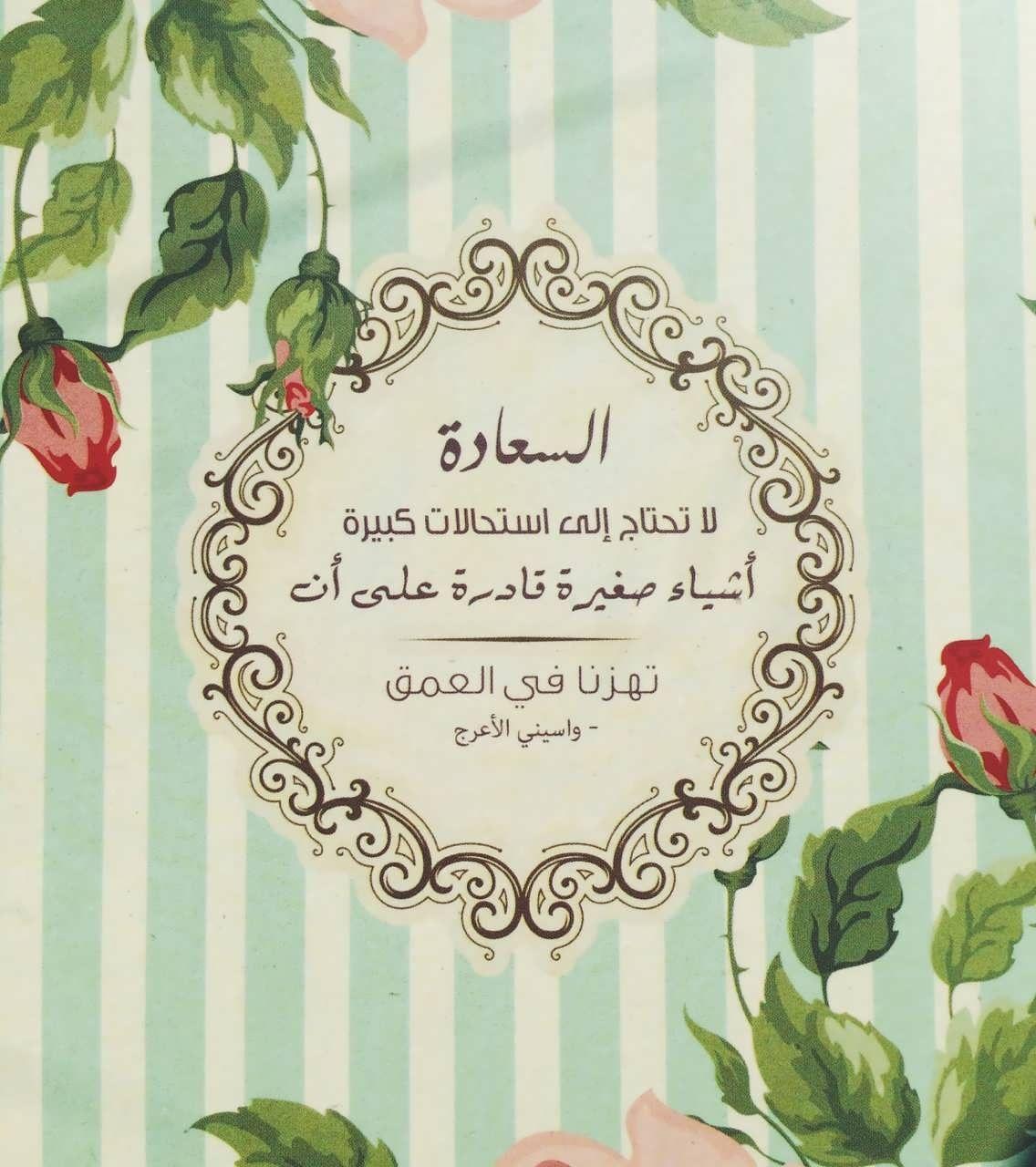صور اقتباسات عن السعادة Sowarr Com موقع صور أنت في صورة Place Card Holders Find Image Love Quotes