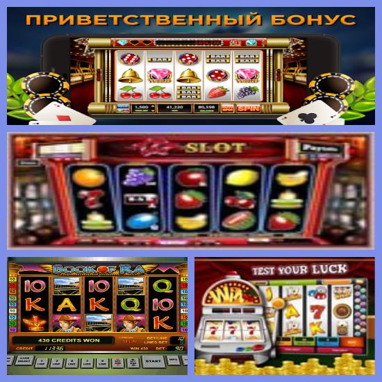 Скачать игру игровые автоматы онлайнi играть интернет игровые автоматы