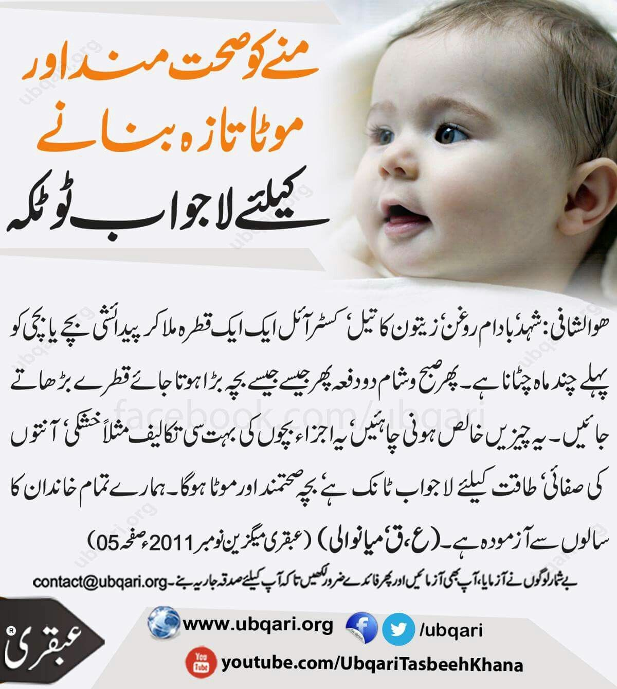 Pin by omnium gaderum on Quranic Remedies/ Natural Remedies | Health