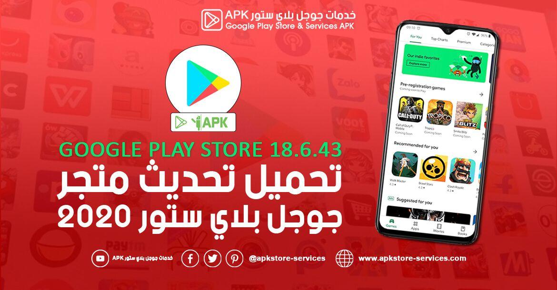تحديث متجر بلاي 2020 تنزيل بلاي ستور Google Play Store 18 6 43 أخر إصدار Google Play Store Google Play Google