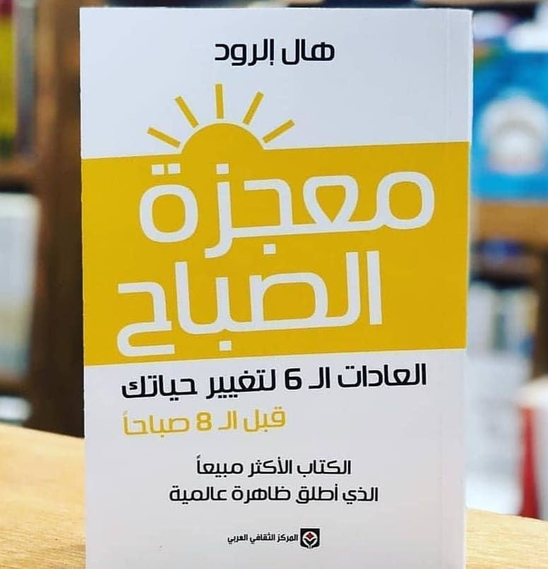 Pin By منوعات مفيدة On كتب عالمية Psychology Books Books Inspirational Books