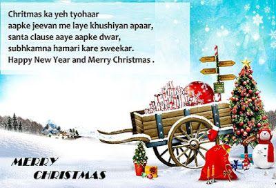 Christmas wishes messages with image Chand ne apni chandani bikheri hai. Aur taro ne aasma ko ...