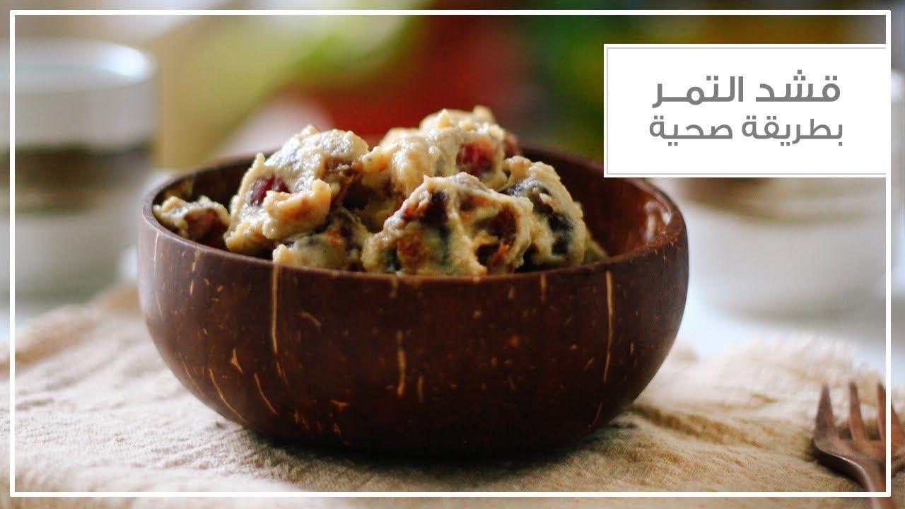 قشد التمر مع كريمة الكاجو بطريقة صحية وصفات الشتاء Healthy Dates Sweet With Cashew Cream Cooking Tableware Bowl