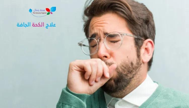 علاج الكحة الجافة كيفية علاج الكحة الناشفة و ماهي اسبابها Sehajmal Ana