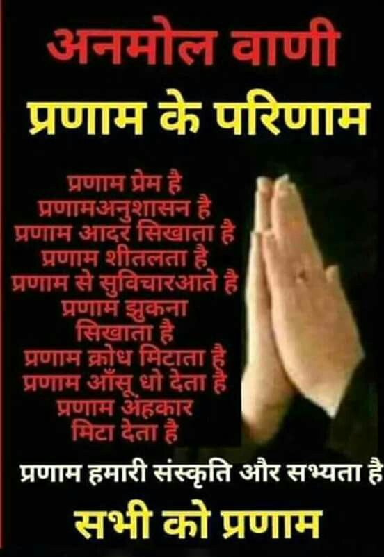 pindeepak on hindiquote   hindi good morning quotes