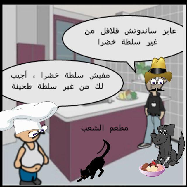 نكت عربية إثنين مساطيل نكتة شعبية من مصر Arabic Jokes Jokes Funny