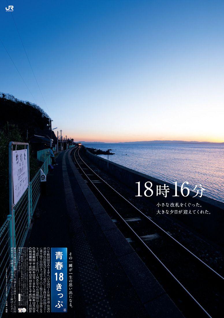 18 きっぷ 青春