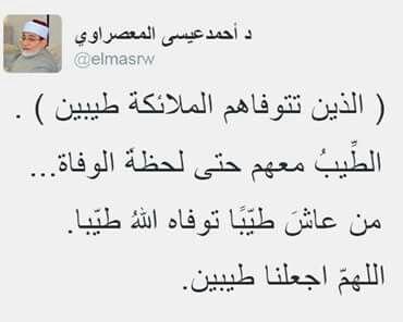 Pin By الحمد لله تكفى On صدقة جارية لموتى المسلمين Islamic Quotes Quotes Math