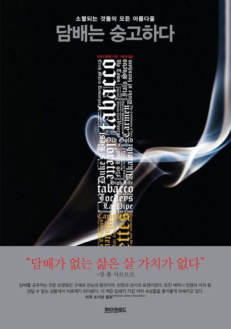 담배는 숭고하다