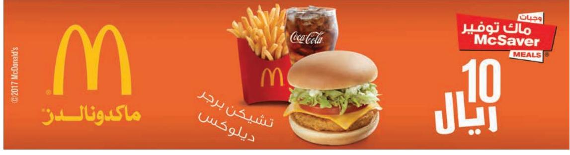 عروض ماكدونالدز السعودية ليوم الاربعاء 7 2 2018 عروض التوفير عروض اليوم Food Breakfast Eggs