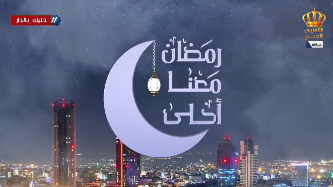 رمضان معنا احلى 1 رمضان 2020 Neon Signs Neon Signs