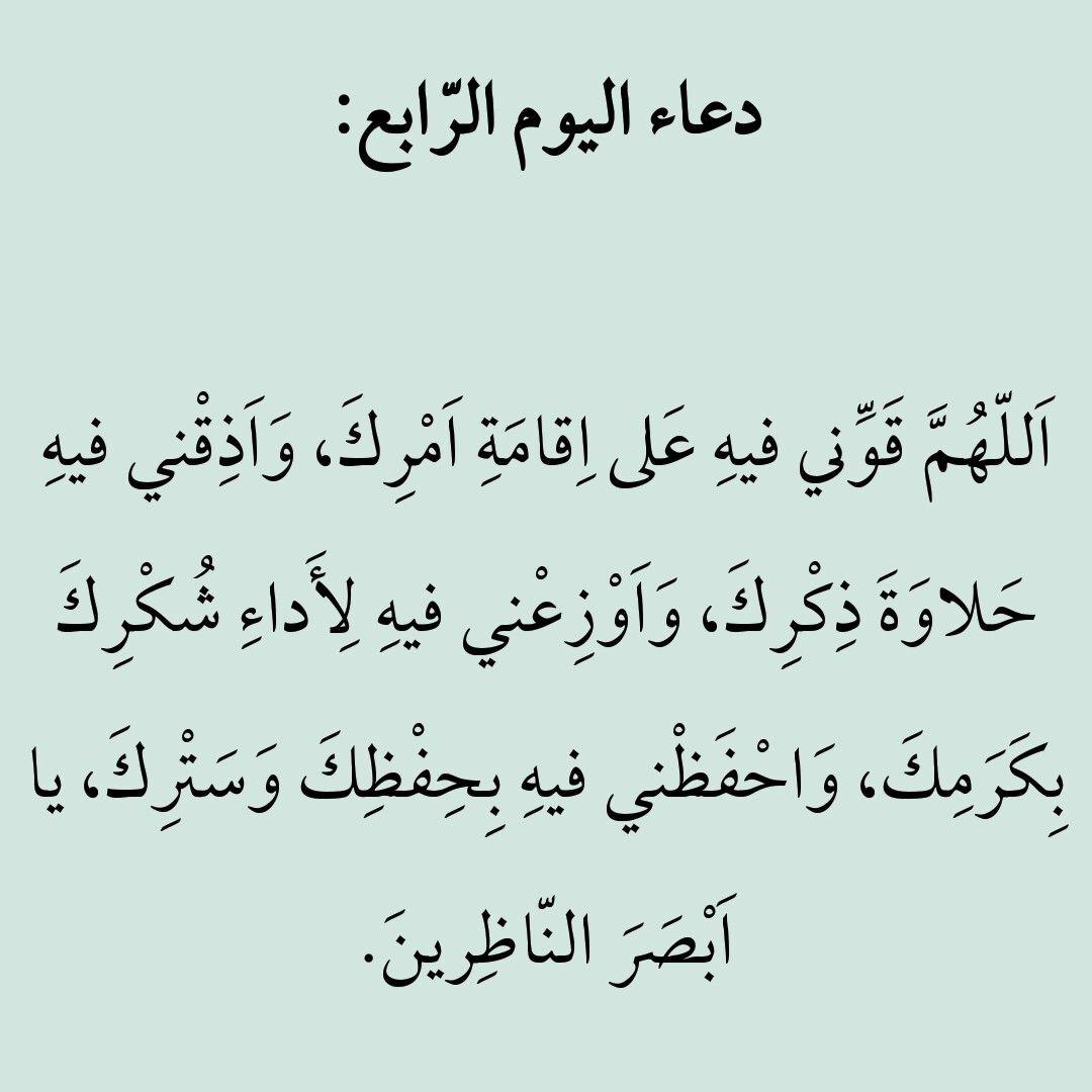 دعاء اليوم الرابع من رمضان Ramadan Quotes Ramadan Day Ramadan Prayer