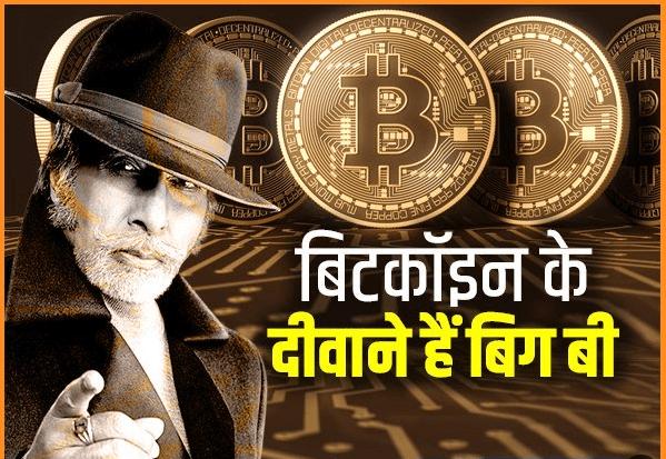 amitabh bachchan bitcoin profit