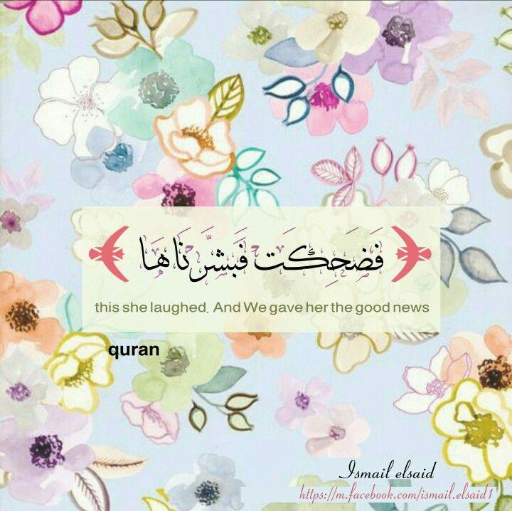 فضحكت فبشرناها Quran Quotes Love Beautiful Quran Quotes Islamic Quotes Wallpaper