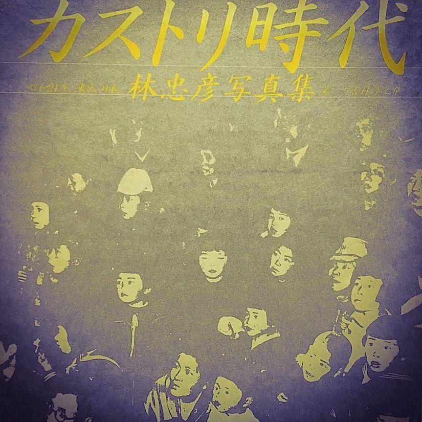 カストリ時代 / 林忠彦、吉行淳之介 / 朝日ソノラマ / 1980