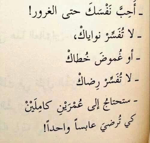 ﺍﺣﺐ ﻧﻔﺴﻚ عربي Quotes Words Quotes Wisdom Quotes