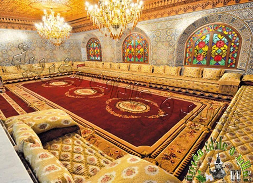 Moroccan Living Room صالون مغربي