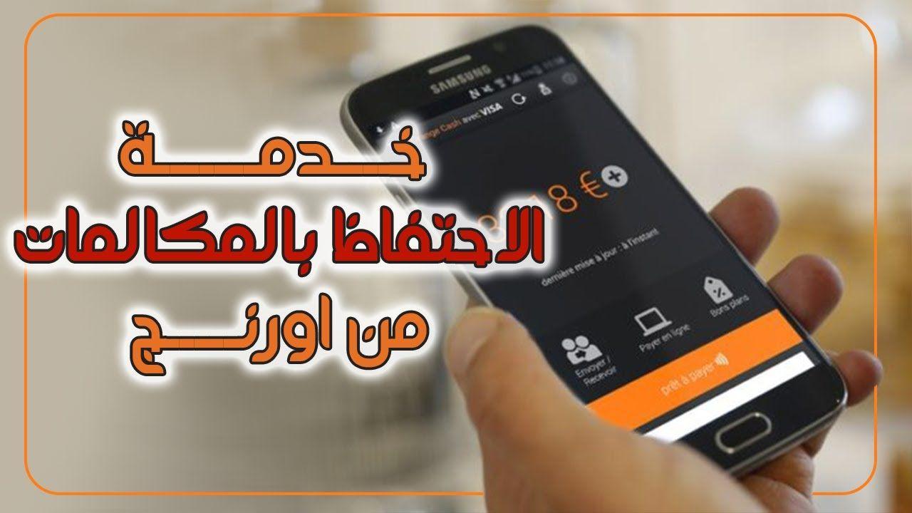خدمة الاحتفاظ بالمكالمات من اورنج كود الاشتراك فى خدمة الاحتفاظ بالمكا In 2021 Galaxy Phone Samsung Galaxy Phone Samsung Galaxy