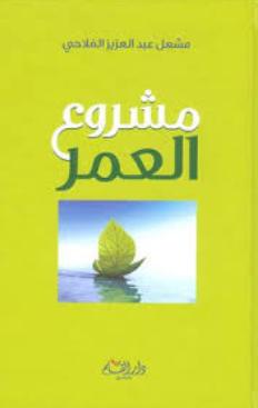 تحميل كتاب مشروع العمر مشعل الفلاحي Pdf بإمكانك تنزيل هذا الكتاب القيم الذي هو عبارة عن كتاب الالكتروني وهو كتاب مشروع العمر والذي صنف ضمن الكتاب الناج Projects