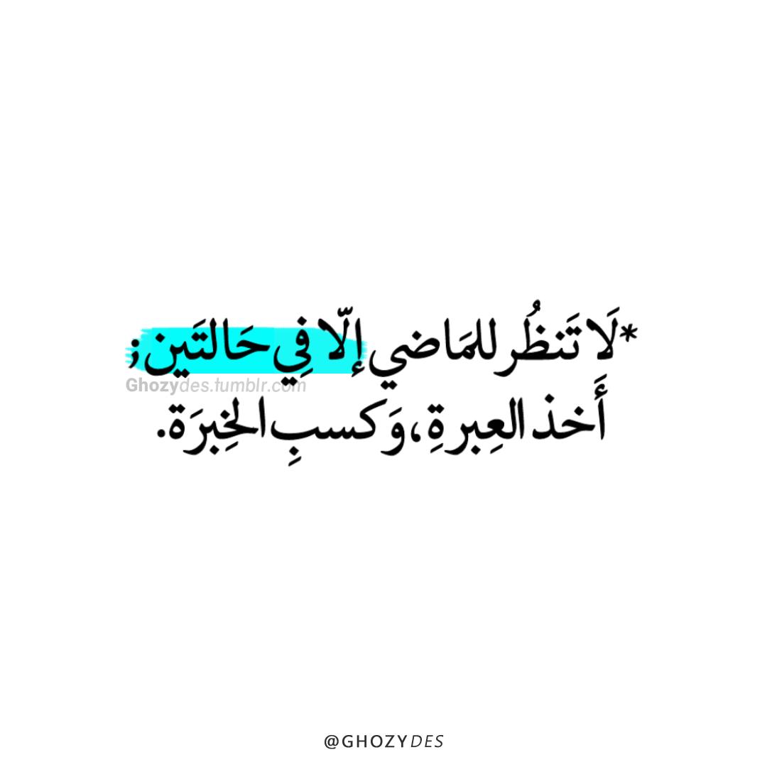 Ghozydes لا تنظر للماضي إلا في حالتين Ghozydes Arabic Quotes Arabic Quotes