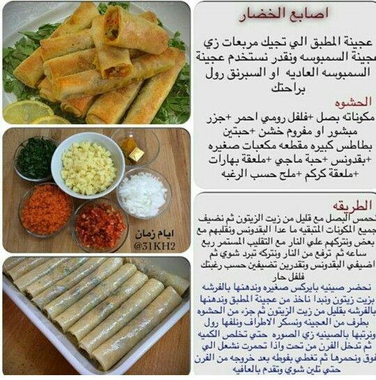 أصابع الخضار Cookout Food Food Receipes Recipes