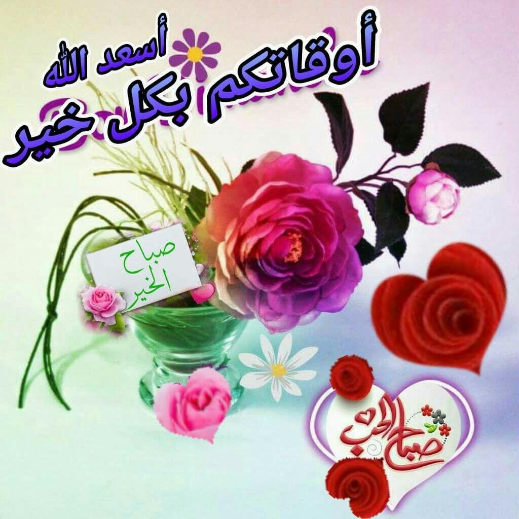 اللهم ارزقنا في هذه الصباح راحة البال وهدوء النفس وسكينة الروح Beautiful Gif Beautiful