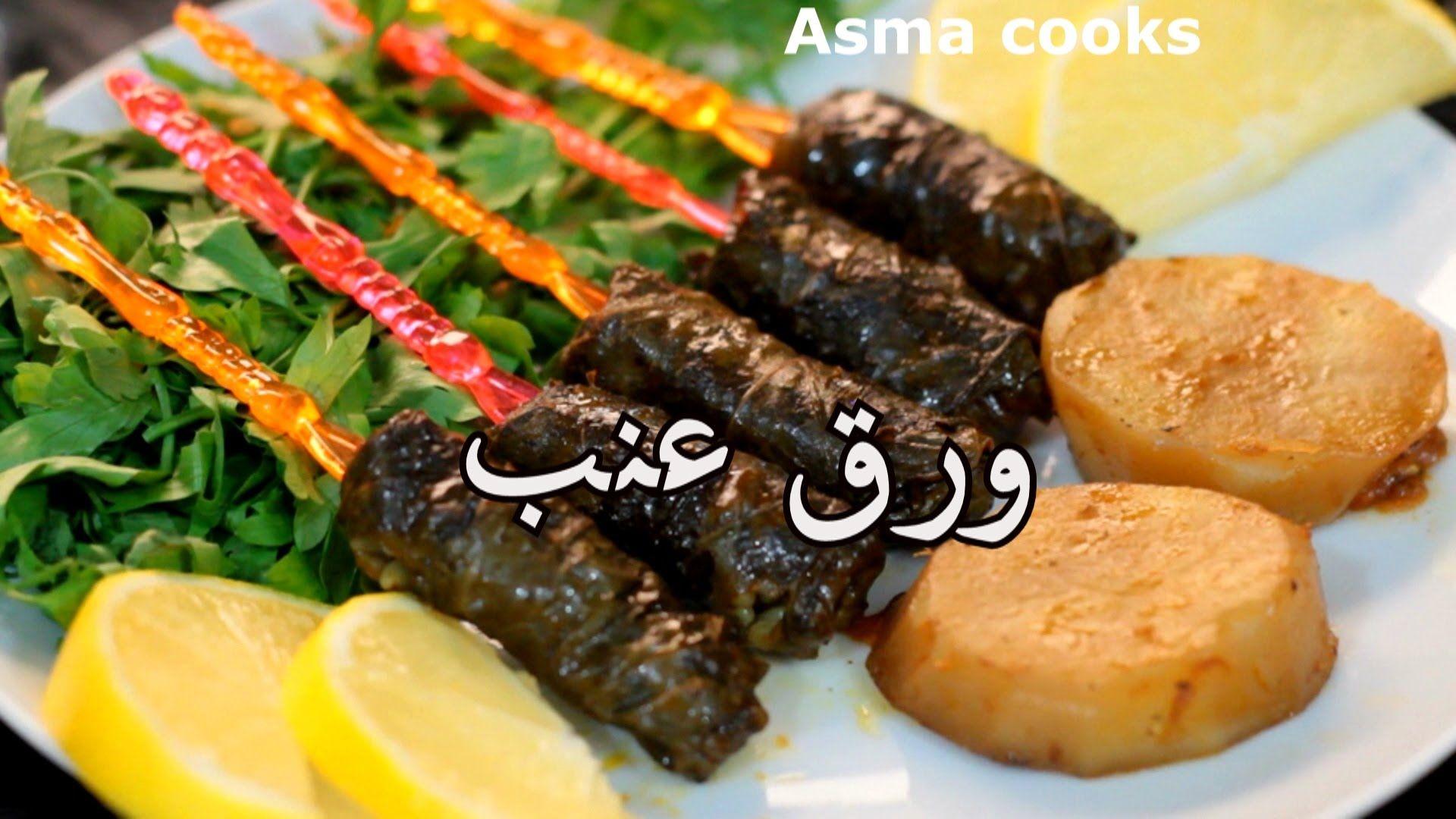ورق عنب بدبس الرمان Grape Leaves Asma Cooks Youtube Food Dessert Recipes Cooking