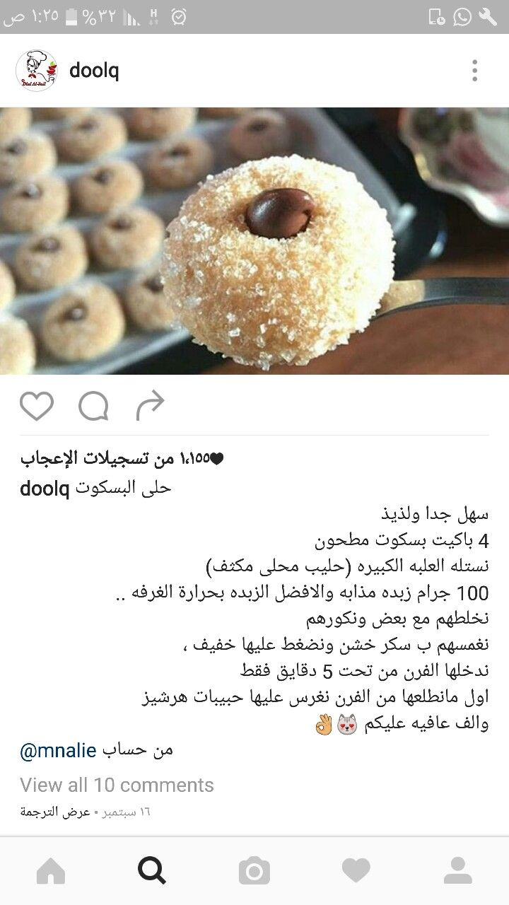 Pin By Doaa Eweimer On Places To Visit Arabic Food Food Sweets Recipes