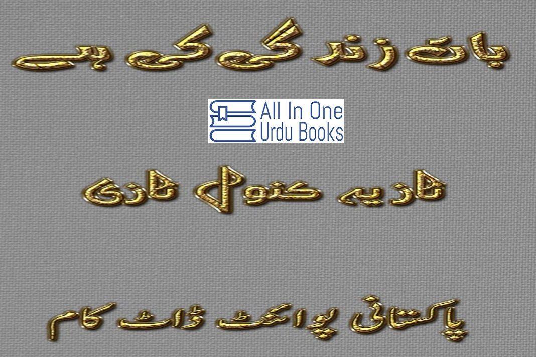 Bat Zindagi Ki Hai by Nazia Kanwal Nazi Urdu Novel PDF