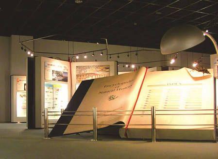 Картинки по запросу 神奈川県立 生命の星・地球博物館