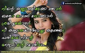 Malayalam Love Status Mla Picture Quotes Quotes Love Quotes