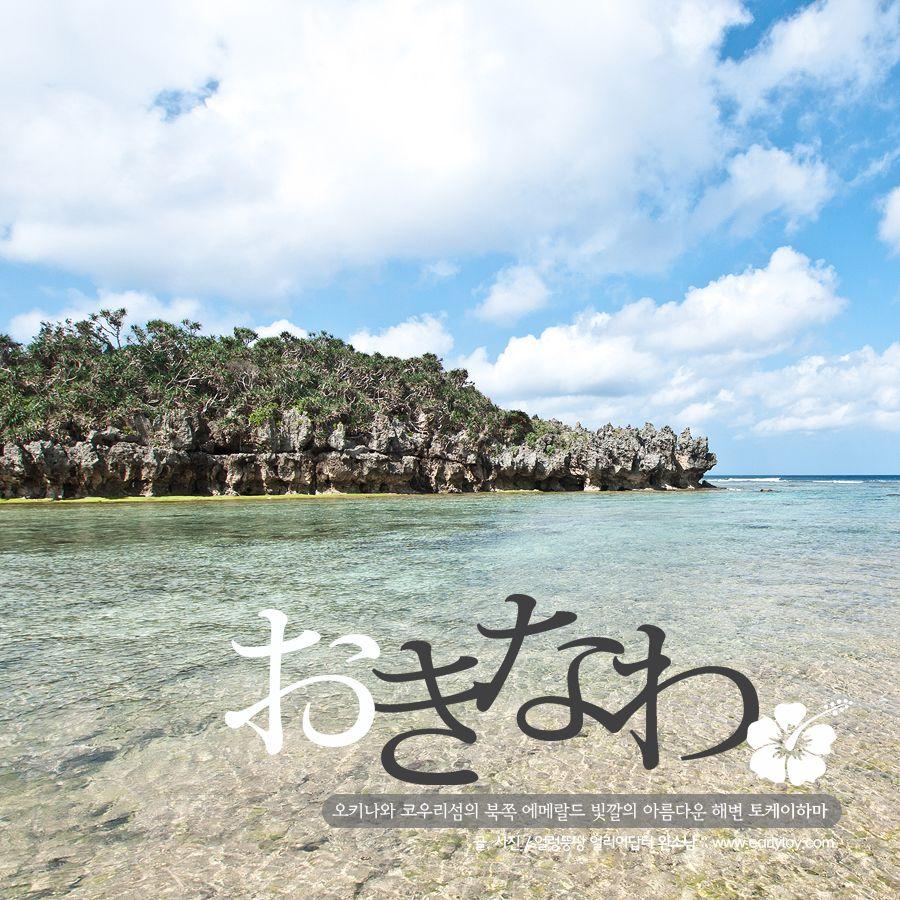 일본 오키나와여행 ::코우리지마 토게이하마 : 네이버 블로그