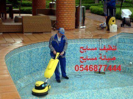 عرض خدمات الحدائق و المسابح صيانة مسابح 0546877444 تنظيف مسابح مكافحة الفئران بالرياض صيانة مسابح 0546877444 تنظيف مسا Spa Pool Outdoor Decor Home Appliances