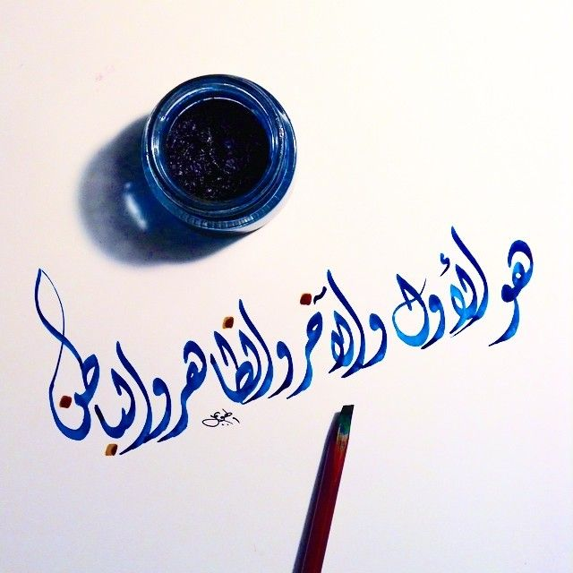 هو الأول والآخر والظاهر والباطن ديواني خط عربي خطوط نحت مشق مجسمات رسم زخر Calligraphy Art Quotes Islamic Art Calligraphy Islamic Calligraphy Painting
