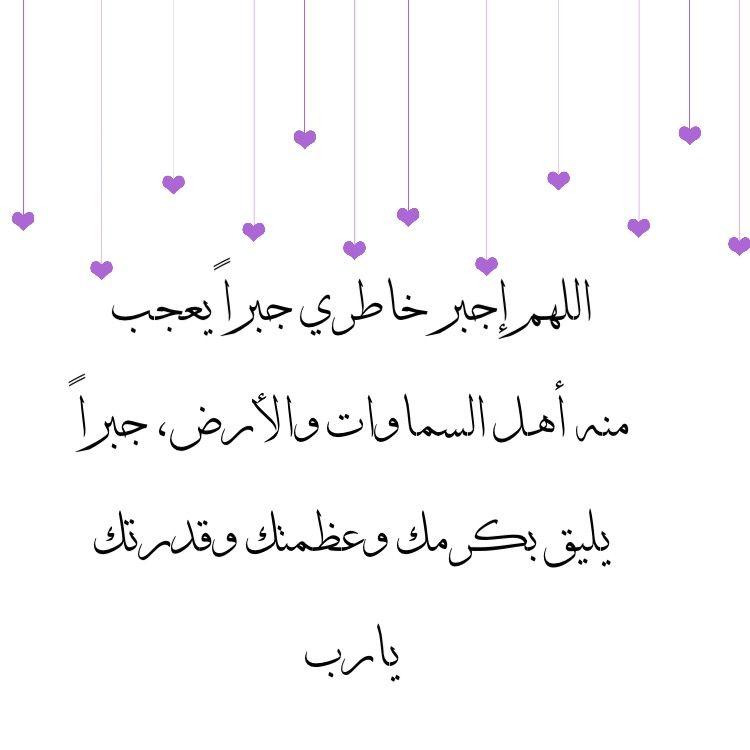 اللهم إجبر بخاطري جبرا يليق بعظمتك Islam Beliefs Quotations Quotes