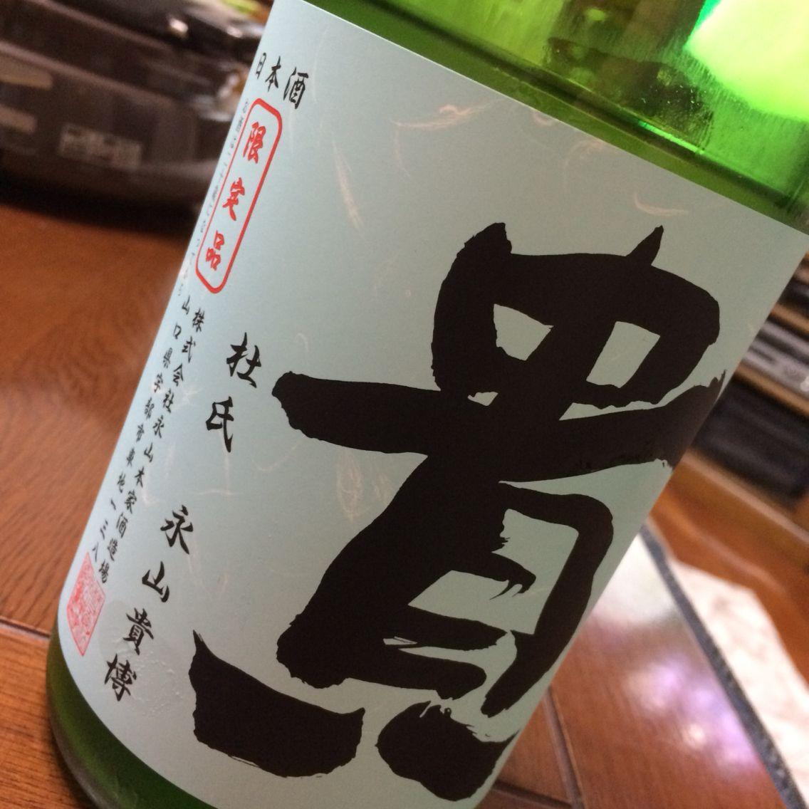 山口県 永山本家酒造場 貴