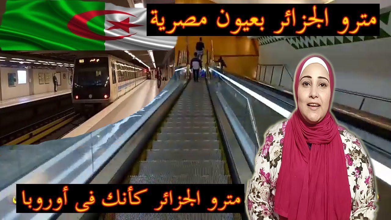 الجزائر مترو الجزائر شاهد العاصمة الجزائرية كأنك في بلد اوروبي ر Fashion Hijab