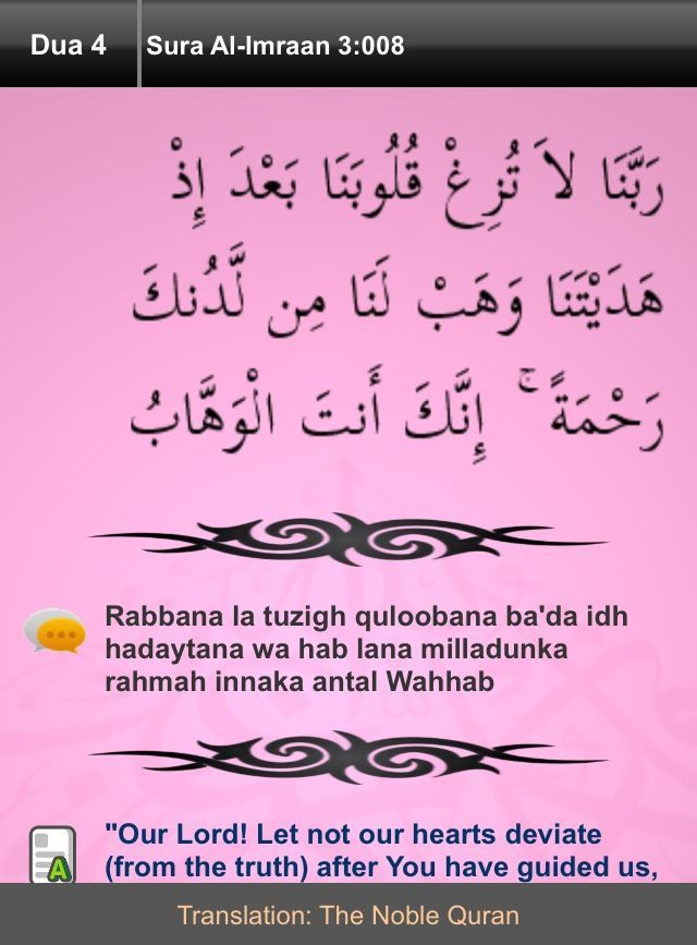 Pin by Shahira Daud on Islam for Me    =)   Islam quran