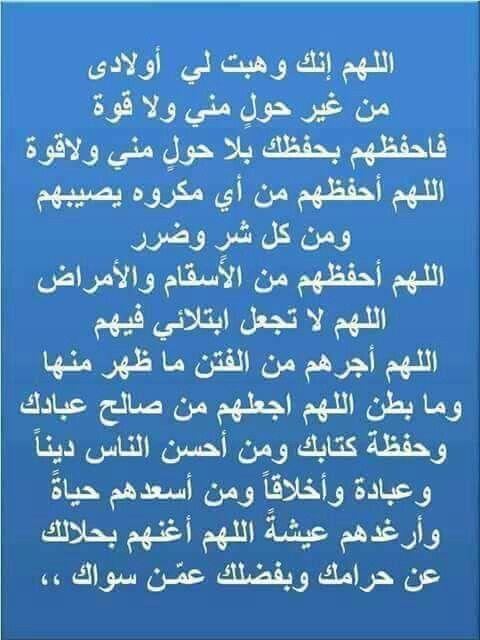 اللهم احفظ لي اوﻻدي وجميع اوﻻد المسلمين Inspirational Quotes God Islamic Phrases Islamic Quotes Quran