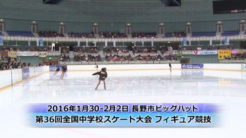 第36回全国中学校スケート大会フィギュアスケート競技 - フジスケ