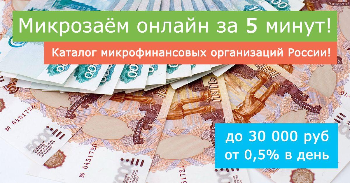 кредит 30 000 000 рублей