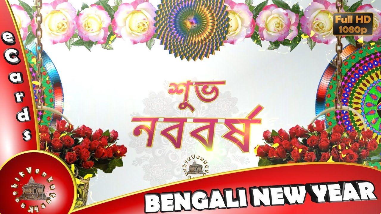 Happy Bengali New Year 2018,Wishes,Whatsapp Video,Greetings