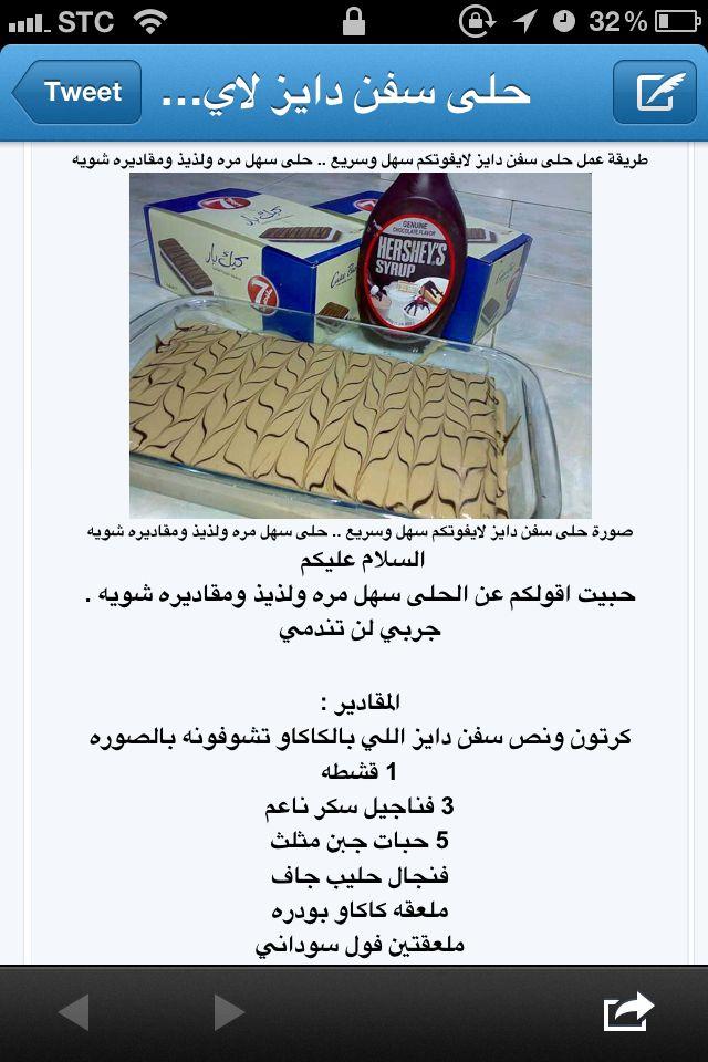 حلا سفن ديز ١ سهل وسريع Ramadan Desserts Yummy Food Desserts