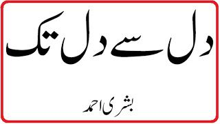 Dil se dil tak novel by Bushra Ahmed | http://pkurdunovel blogspot